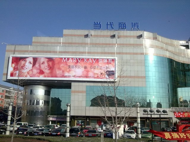 Tales of Old Beijing: The Modern Plaza Incident of1999